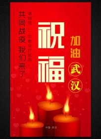 2020年祝福武汉公益海报