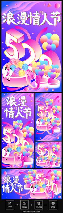 炫彩时尚浪漫情人节海报