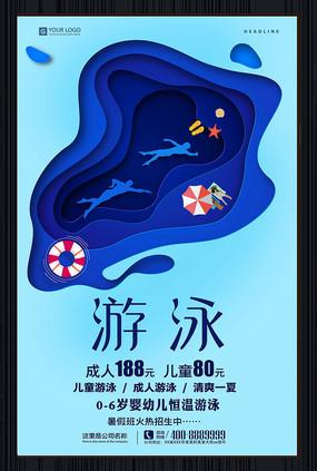 创意剪纸游泳宣传海报