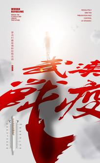 创意武汉战疫书法体海报
