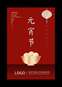 创意正月十五元宵节宣传海报