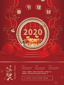 春节银行理财品牌宣传海报