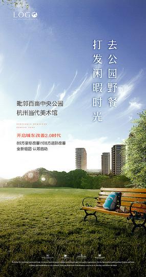 房地产公园微信海报设计