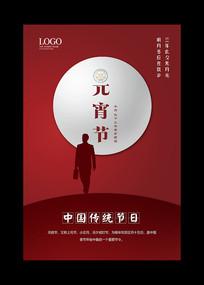 红色创意2020元宵节海报