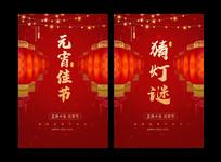 红色创意元宵佳节海报