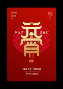红色创意元宵节宣传海报