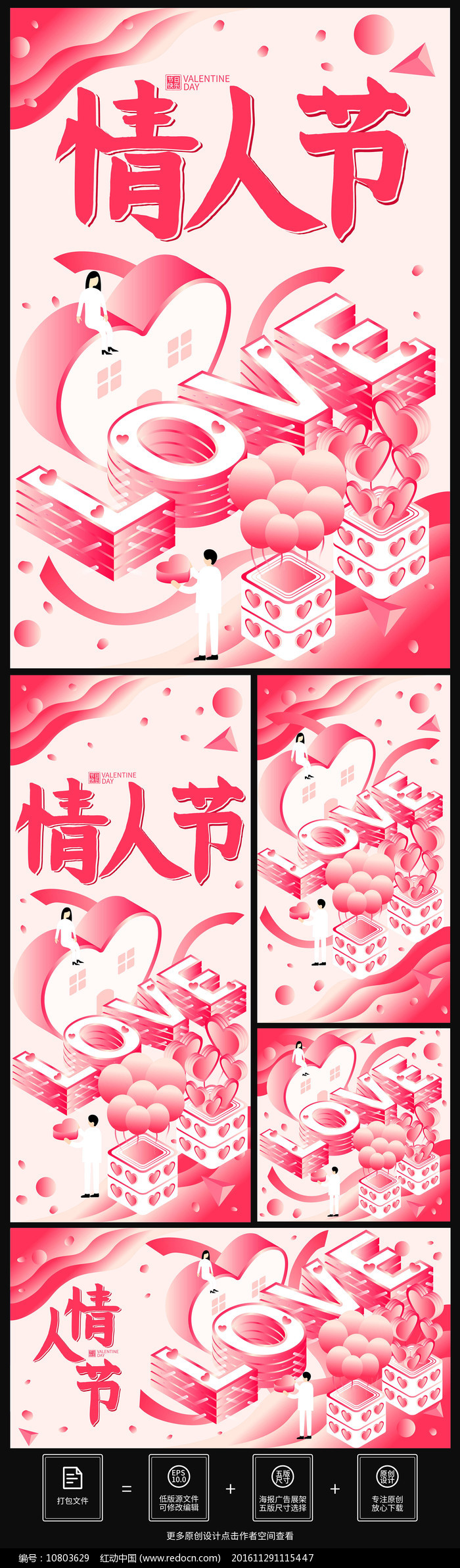 红色浪漫情人节LOVE海报图片