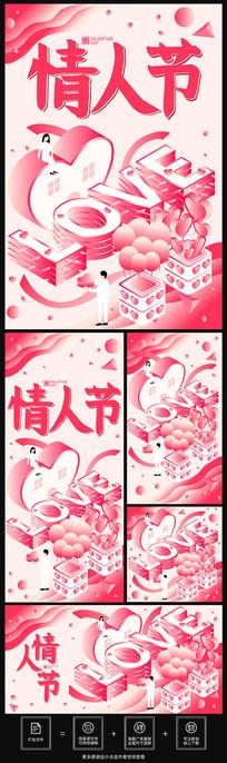红色浪漫情人节LOVE海报