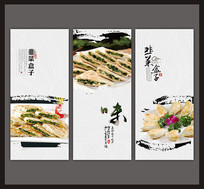 韭菜盒子海报