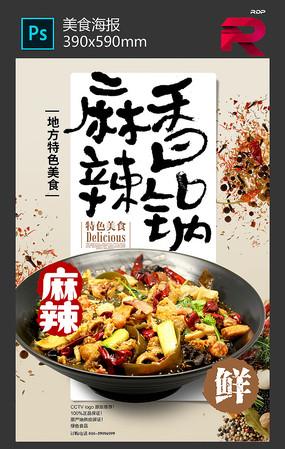 麻辣香锅美食海报设计