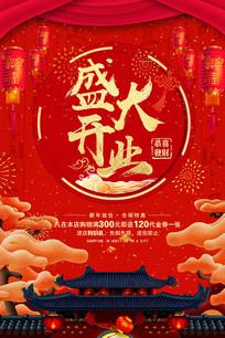 盛大开业海报喜庆庆典中国风春节
