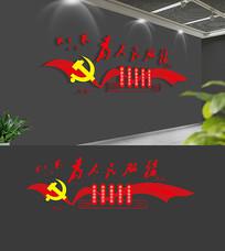 社区为人民服务党建文化墙标语