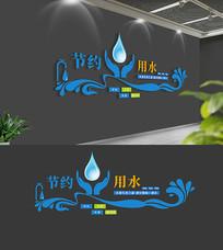社区校园节约用水文化墙