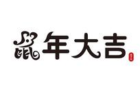 鼠年大吉字体