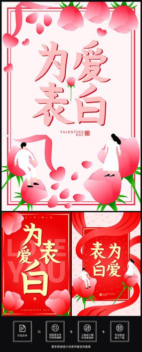为爱表白唯美浪漫情人节海报