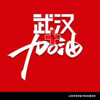 武汉加油字体