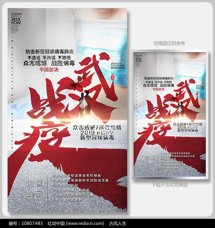 武汉战疫新型冠状病毒公益海报图片