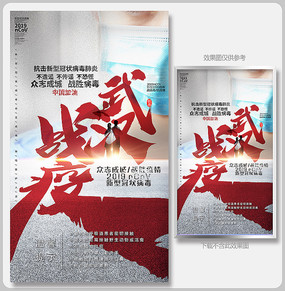 武汉战疫新型冠状病毒公益海报