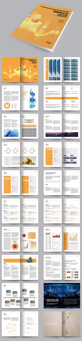 物联网企业运营画册