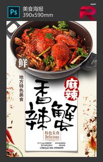 香辣蟹海报设计
