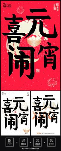 喜闹元宵元宵节海报