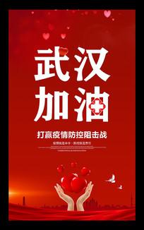 新型冠状病毒阻击战武汉加油海报