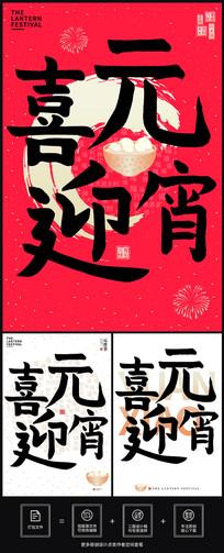 喜迎元宵元宵节海报