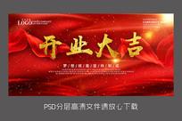 原创大气红色开业大吉设计海报