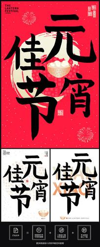 元宵佳节元宵节海报