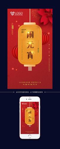 元宵节闹元宵手机海报