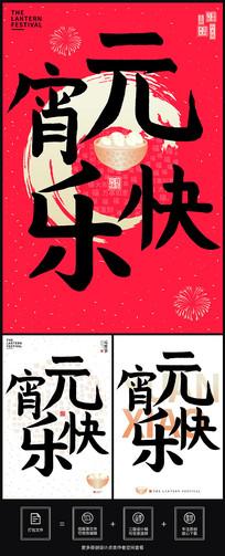 元宵快乐元宵节海报