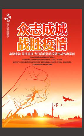 预防肺炎病毒宣传海报