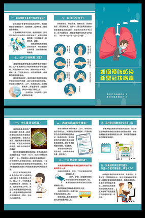 预防感染新型冠状病毒三折页
