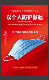 预防新型冠状病毒海报设计