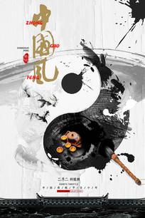 中国风古典水墨海报