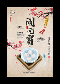 中国风元宵节闹元宵海报