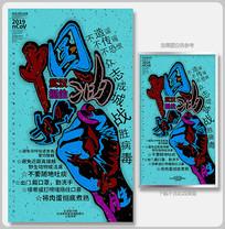 中国加油预防新型冠状病毒公益宣传海报