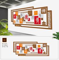 中式校园走廊形象墙国学文化墙