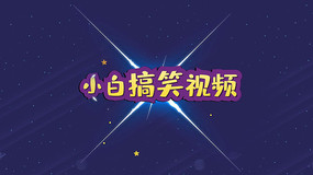综艺娱乐节目抖音快手小视频模板