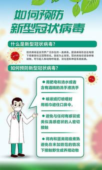 大气预防新型冠状病毒肺炎海报