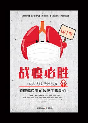 抗击新型冠状病毒肺炎公益宣传海报CMYK
