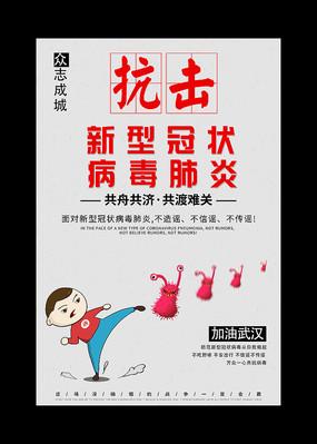 抗击新型冠状病毒肺炎宣传海报