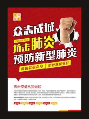 全国预防肺炎病毒宣传海报