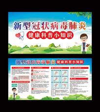 新型冠状病毒肺炎健康传染病展板宣传栏