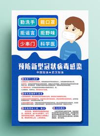 新型冠状病毒感染预防方法展板