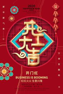 2020鼠年春节开工大吉开门红海报设计