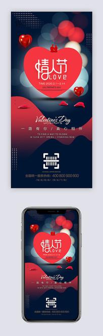 炫彩浪漫情人节宣传海报