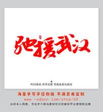 驰援武汉书法字体设计