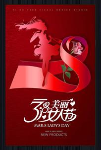 创意妇女节海报