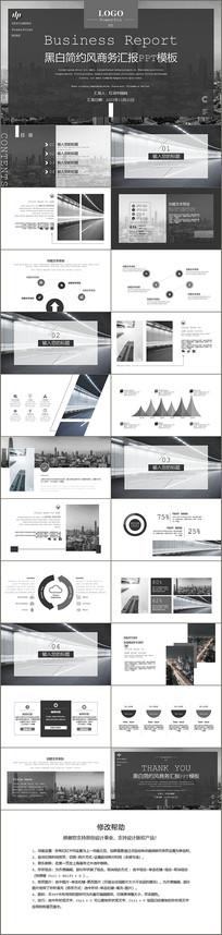 黑白简约风商务工作报告PPT模板